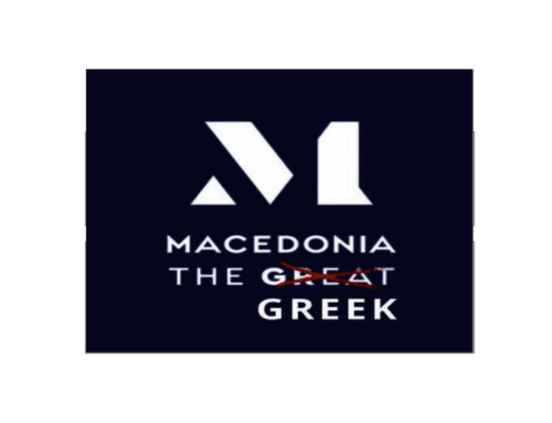 Η «δολοφονία» των μακεδονικών προϊόντων με υπογραφή Τσίπρα και ταφόπλακα Μητσοτάκη