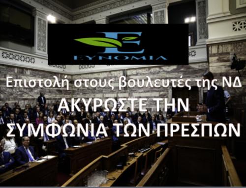 Επιστολή στους βουλευτές της ΝΔ:Eχετε υποχρέωση να ακυρώσετε την «Συμφωνία των Πρεσπών»