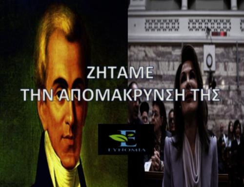 Λέμε ΟΧΙ στο διχασμό των Ελλήνων.Ψήφισμα για την απομάκρυνση της κας Αγγελοπούλου από την Επιτροπή «Ελλάδα 2021»