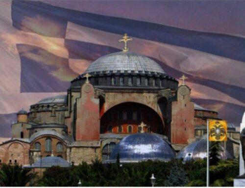Αγία Σοφία:Το Αρχείον Πολιτισμού και η Ευνομία προσφεύγουν στο Ευρωπαικό Δικαστήριο Δικαιωμάτων του Ανθρώπου